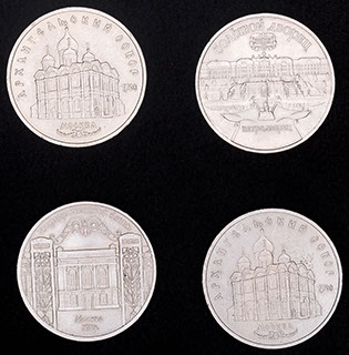 Лот из памятных 5 рублей 1990-1991 гг. 4 шт.