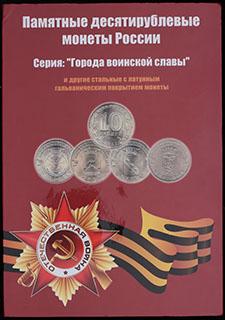 Лот из 10 рублей 2011-2012 гг. «Города воинской славы». 20 шт.