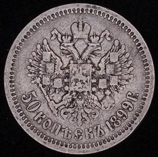 50 копеек 1899 г. ФЗ. Серебро