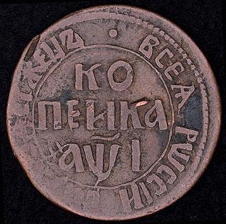 Копейка 1710 г. БК. Медь