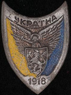 Знак галицийских стрелков 1918 г. Металл, краска