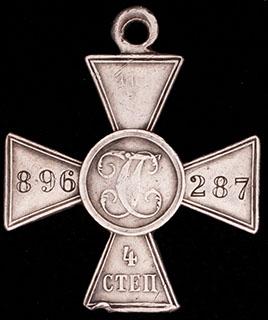 ГК IV степени № 896 287