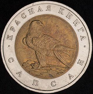 50 рублей 1994 г. «Сапсан». Алюминиевая бронза, медно-никелевый сплав