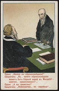 Еврей и судья. Почтовая карточка