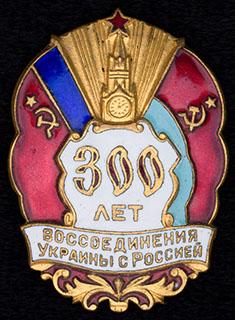 «300 лет воссоединения Украины и России». Латунь, эмаль