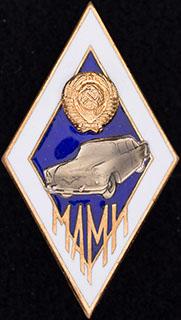Знак за окончание МАМИ. Латунь, эмаль. Оригинальная закрутка