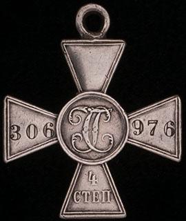 ГК IV степени № 306 976