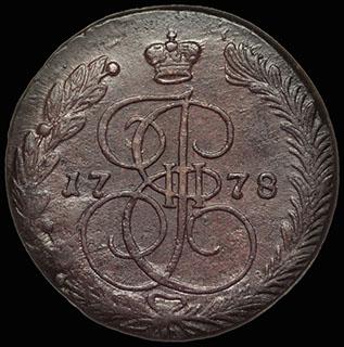 5 копеек 1778 г. ЕМ. Медь