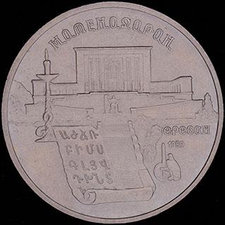 5 рублей 1990 г. «Матенадаран, г. Ереван». Медно-цинково-никелевый сплав