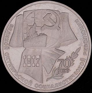 Рубль 1987 г. «70 лет Советской власти». Медно-цинково-никелевый сплав. Proof