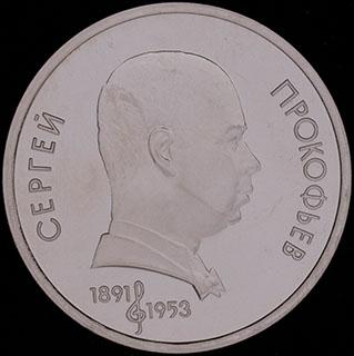 Рубль 1991 г. «100 лет со дня рождения С.С. Прокофьева». Медно-цинково-никелевый сплав. Proof