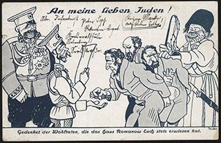 Германия. Моему любимому еврею. Почтовая карточка
