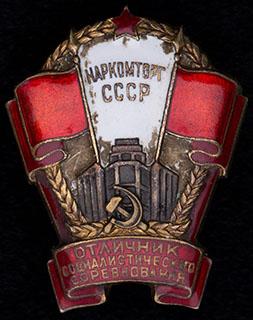 «Отличник соцсоревнования Наркомторга СССР». Бронза, эмаль. Оригинальная закрутка утрачена