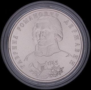 Рубль 1993 г. «250 лет Г.Р. Державину». Медно-никелевый сплав. Proof