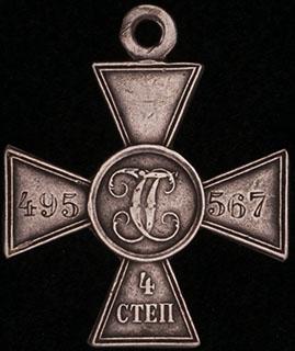 ГК IV степени № 495 567