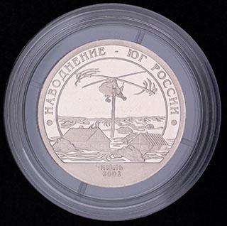 Шпицберген. 10 разменных знаков 2002 г. «Наводнение на Юге России». СПМД. Медно-никелевый сплав