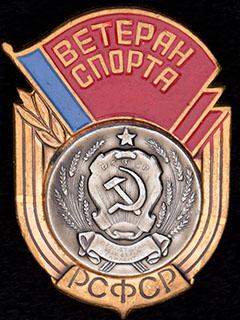 «Ветеран спорта РСФСР». Латунь, позолота, серебрение, эмаль
