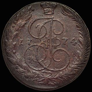 5 копеек 1774 г. ЕМ. Медь