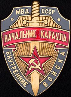«Начальник караула. Внутренние войска МВД СССР». Алюминий, эмаль