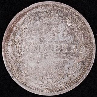 15 копеек 1916 г. СПБ ВС. Серебро