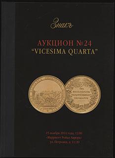 Каталог аукционного дома «ЗНАКЪ». Аукцион № 24 «VICESIMA QUARTA». 2014 г.