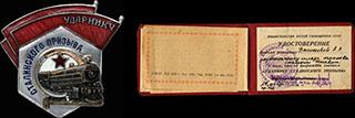 Лот из знака «Ударник Сталинского призыва» и удостоверения. Бронза, позолота, серебрение, эмаль