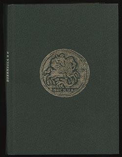 Узденников В.В. «Монеты России 1700-1917 гг.»