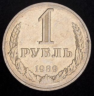 Рубль 1989 г. Медно-никелевый сплав