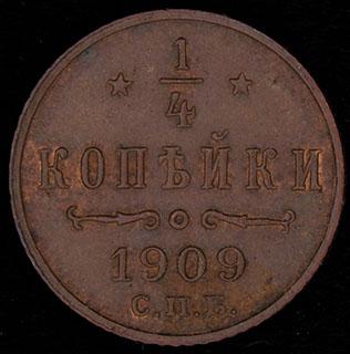 1/4 копейки 1909 г. СПБ. Медь