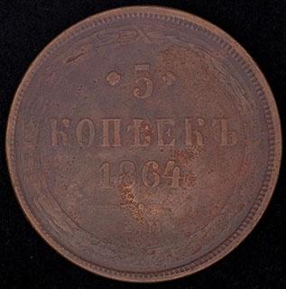 5 копеек 1864 г. ЕМ. Медь