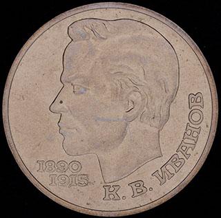 Рубль 1991 г. «100 лет со дня рождения К.В. Иванова». Медно-цинково-никелевый сплав. Улучшенное качество