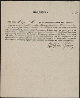 Подписка на проезд в Нижний Новгород иностранного гражданина Вильгельма Жиллинга с дочерьми