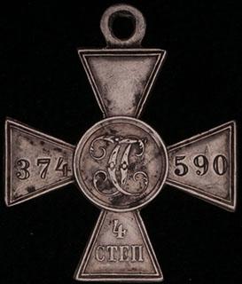 ГК IV степени № 374 590