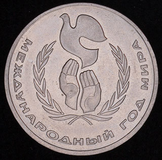 Рубль 1986 г. «Международный год мира». Медно-никелевый сплав