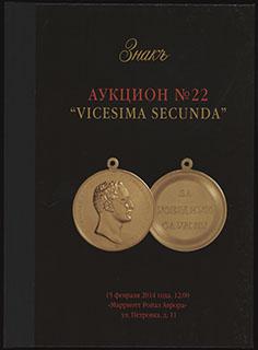 Каталог аукционного дома «ЗНАКЪ». Аукцион № 22 «VICESIMA SECUNDA». 2014 г.
