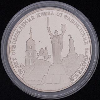 3 рубля 1993 г. «50 лет освобождению Киева от фашистских захватчиков». Медно-никелевый сплав. Proof