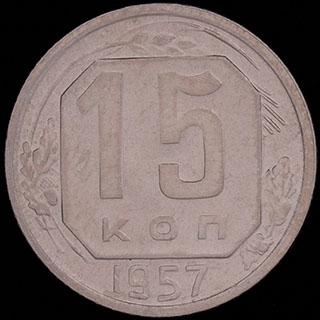 15 копеек 1957 г.  Медно-никелевый сплав. Штемпельный блеск