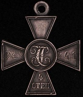 ГК IV степени № 947 441