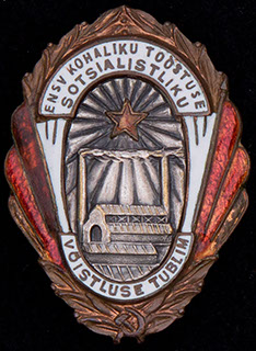 «Отличник соцсоревнования местной промышленности Эстонской ССР». Бронза, серебрение, эмаль. Оригинальная закрутка