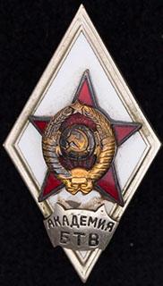 Знак об окончании Академии броне-танковых войск. Латунь, серебрение, эмаль. Оригинальная закрутка