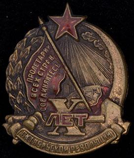 «10 лет Октябрьской революции». Бронза, эмаль. Оригинальная закрутка