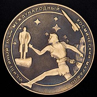 «Юбилейный 35 международный космический марафон». Томпак. Диаметр 51,2 мм.