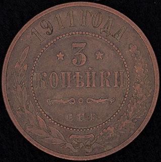 3 копейки 1911 г. СПБ. Медь