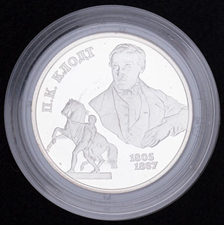 2 рубля 2005 г. «П.К. Клодт». Серебро