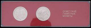 Лот из рублей 1987 г. «Бородино». 2 шт. В оригинальной коробке