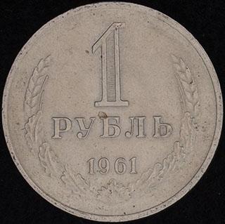 Рубль 1961 г. Медно-цинково-никелевый сплав