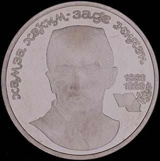 Рубль 1989 г. «100 лет со дня рождения Хамзы Хакимзаде Ниязи». Медно-цинково-никелевый сплав. Proof