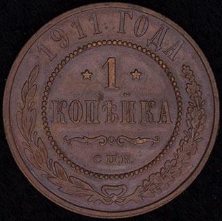 Копейка 1911 г. СПб. Медь