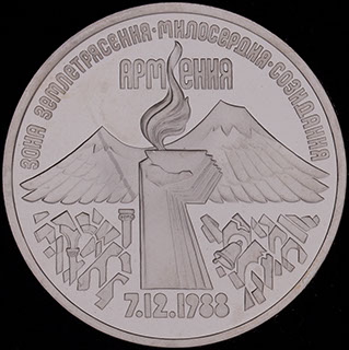 3 рубля 1989 г. «Годовщина землетрясения в Армении». Медно-цинково-никелевый сплав. Proof
