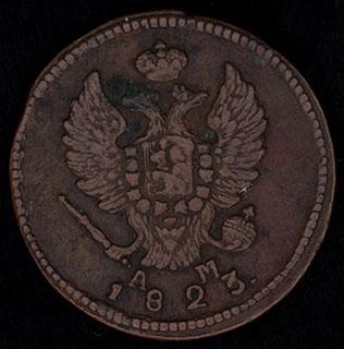 2 копейки 1823 г. КМ АМ. Медь
